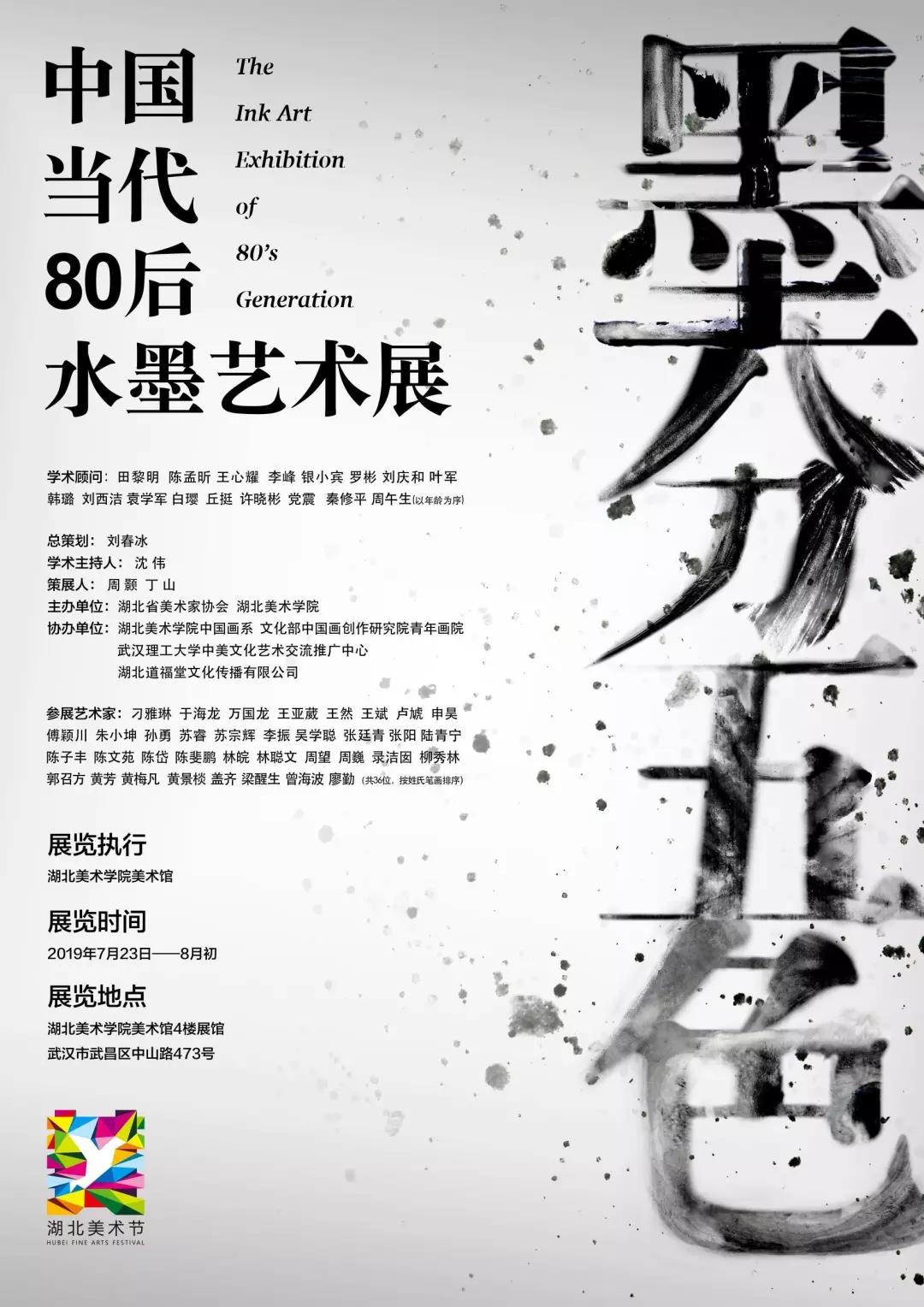 """""""墨分五色""""中国当代80后水墨艺术展在汉开幕"""