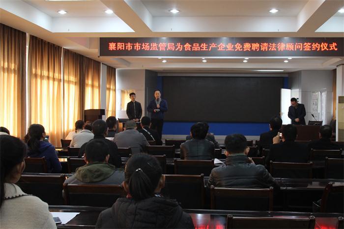襄阳首批60余家食品生产企业获政府免费法律服务